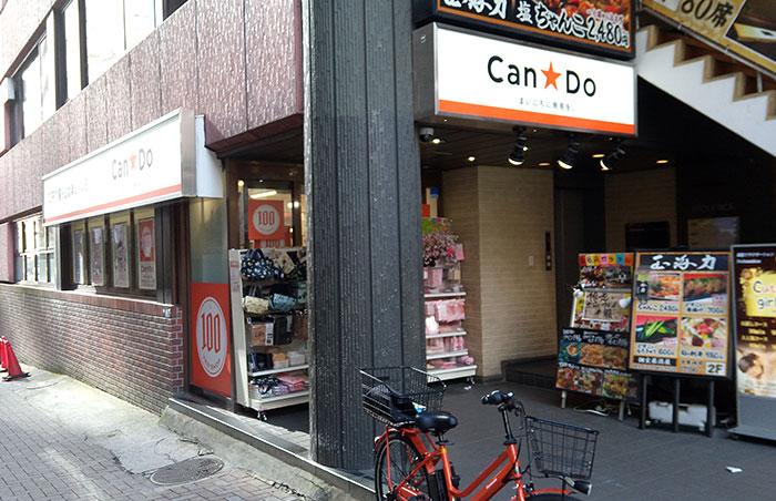 「Can Do(キャンドゥ)」赤坂一ツ木通り店<