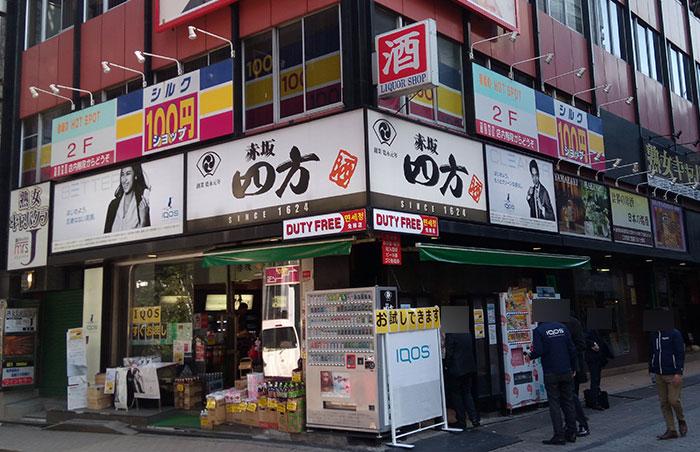 「シルク」四方赤坂店