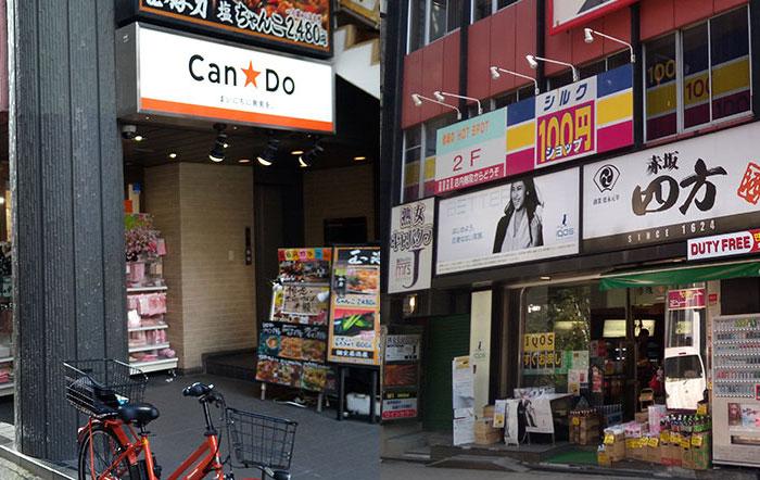 赤坂周辺の「100円均一(ショップ)」一覧全2選