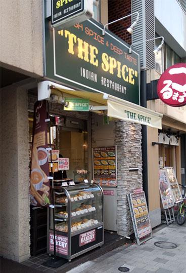 「THE SPICE (ザ・スパイス)」で「から揚げ弁当(250円)」
