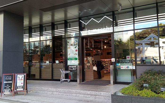 「ville marché(ヴィルマルシェ)」赤坂店