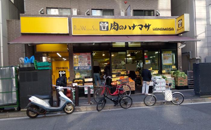 「肉のハナマサ」赤坂店