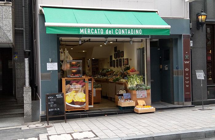 「MERCATO del CONTADINO」赤坂店