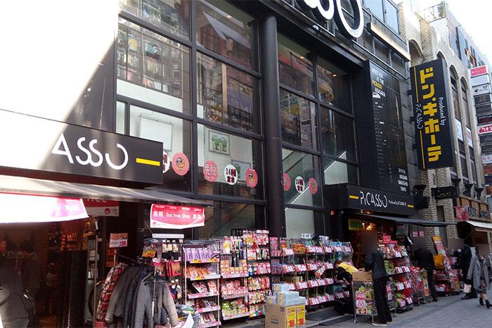 「ドン・キホーテ」ピカソ赤坂店