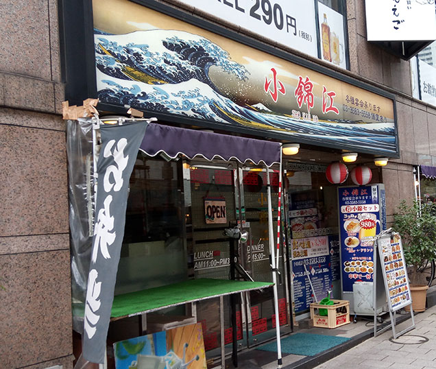 「小錦江(ショウキンコウ)」で「牛肉の細切り炒め(700円)」のランチ