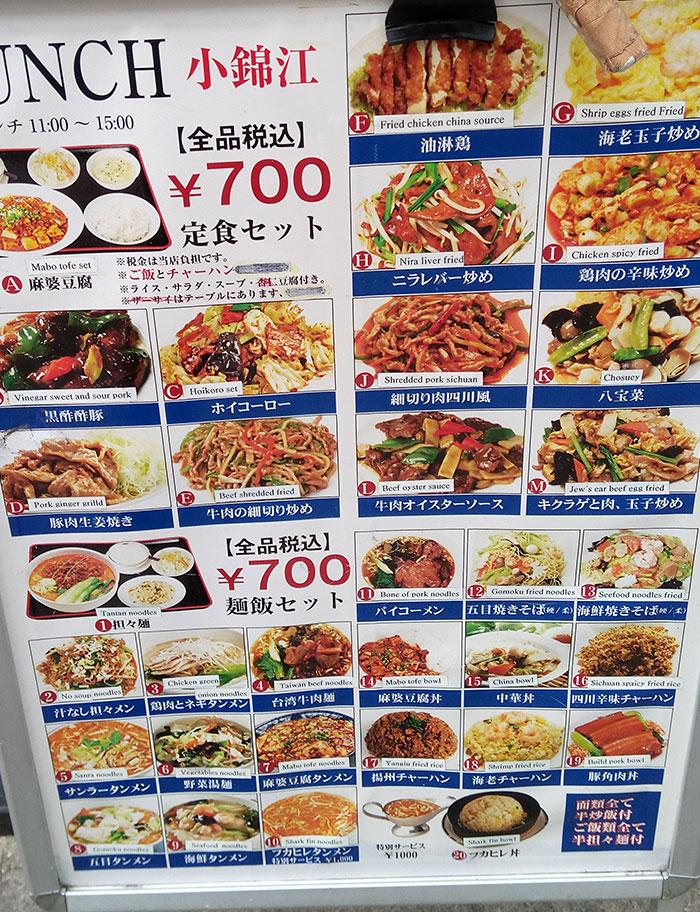 700円メニュー