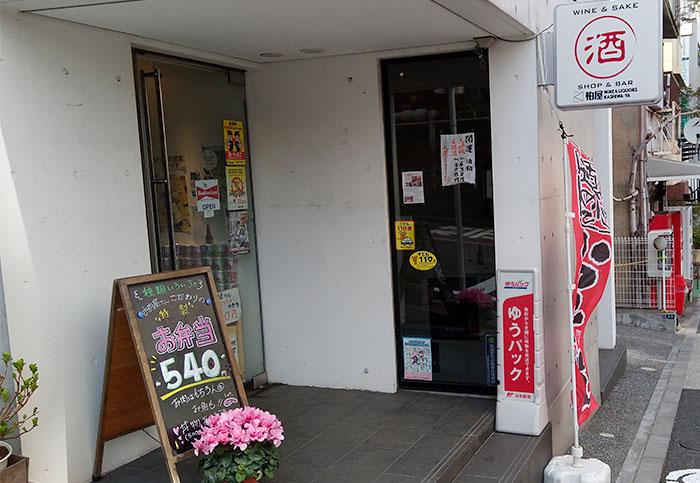 「柏屋(酒屋&BAR)」で「カキフライ弁当(400円)」