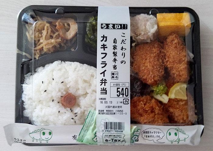 カキフライ弁当(400円)