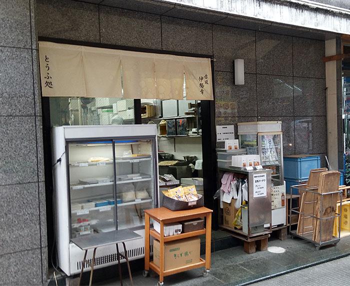 豆腐屋「伊勢幸」で「豆乳[小](117円)・おからドーナツ(103円)」