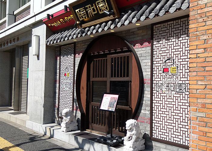 頤和園(いわえん) 溜池山王店