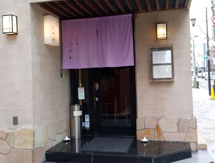 割烹料理「赤坂 ひかわ」の「金目鯛煮付膳(1,500円)」のランチ