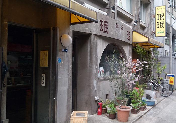 「珉珉(みんみん)」で「焼餃子(540円)」と「ドラゴンチャーハン(810円)」