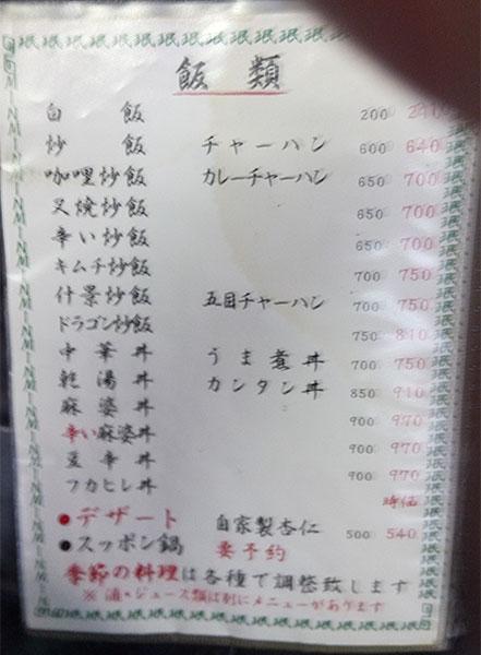 「飯類」メニュー