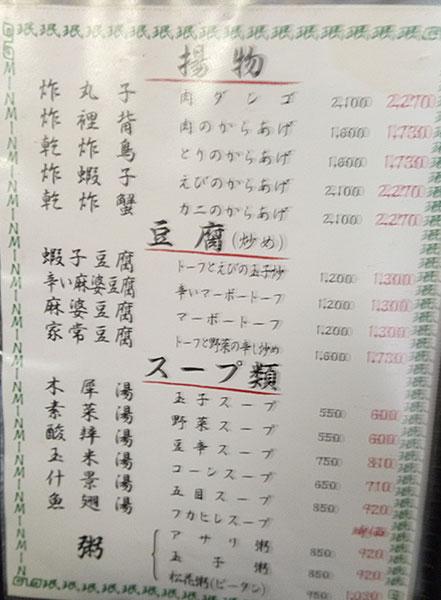 「揚物・豆腐(炒め)・スープ類」メニュー