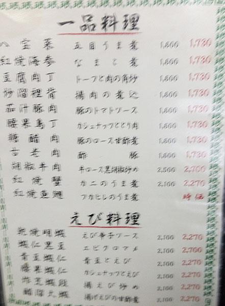 「一品料理・えび料理」メニュー