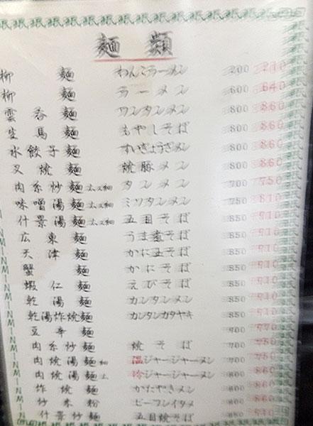 「麺類」メニュー