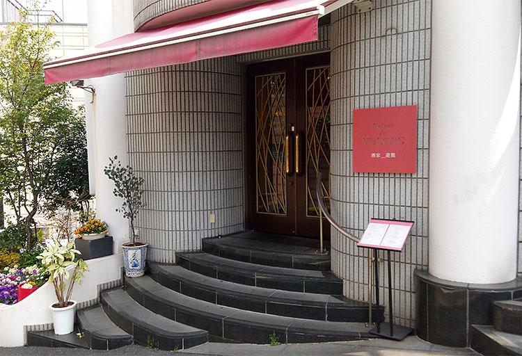 「メゾン・ド・ユーロン」で「遊龍ランチB(1,300円)」と「ハーフ担々麺(600円)」