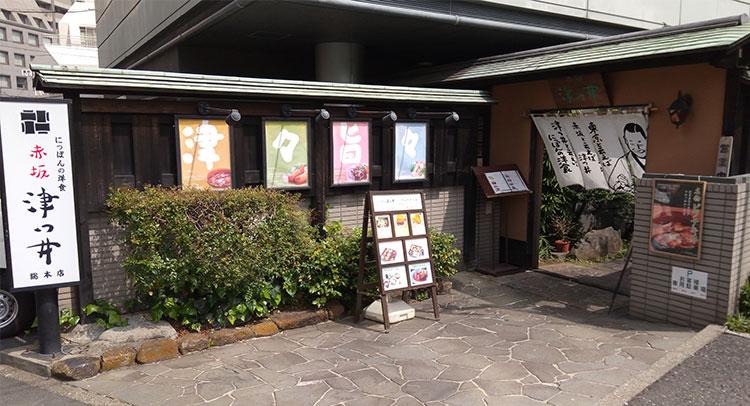 「赤坂 津つ井 総本店 」で「オムカツカレーライス(1,000円)」でランチ