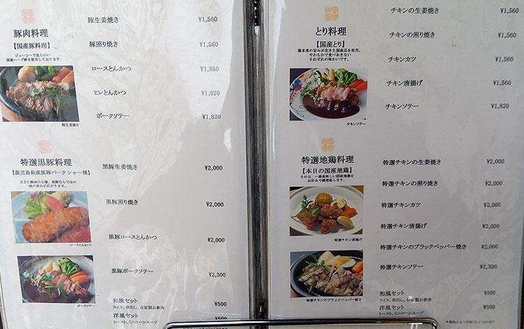 豚肉料理・鶏料理