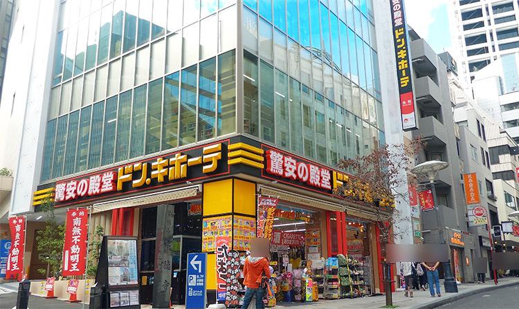 「ドン・キホーテ」赤坂見附店