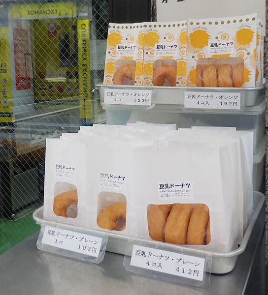 豆腐屋「伊勢幸(いせさち)」で「豆乳[小](117円)・おからドーナツ(103円)」
