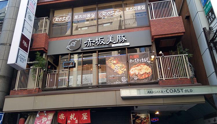 韓国料理「赤坂美豚(びとん)」で「チーズダッカルビ(1,000円)」のランチ