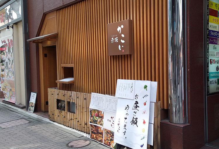 「赤坂かこい」で「本日のおばんざい三点盛定食(950円)」のランチ
