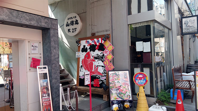 山傳丸(やまでんまる) 赤坂店