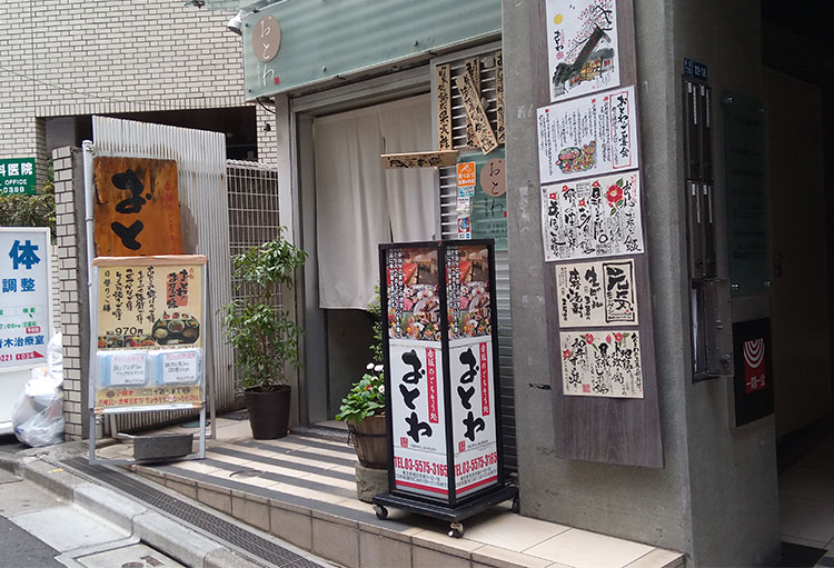 「赤坂ごちそう処 おとわ」で「よくばり定膳(970円)」のランチ