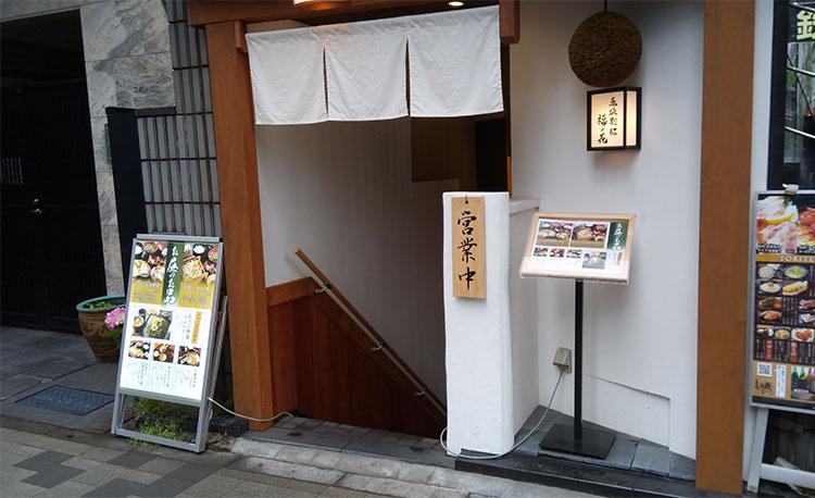 別邸福の花 赤坂店