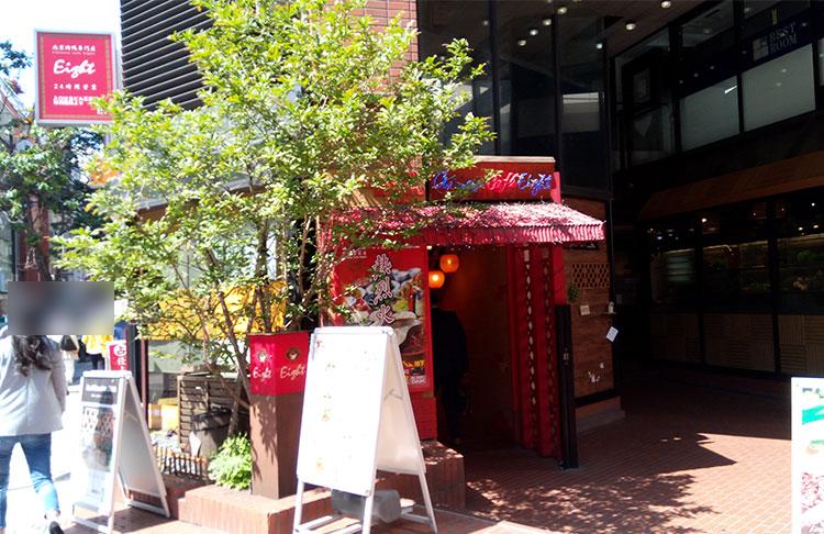 中国茶房8(エイト) 赤坂店