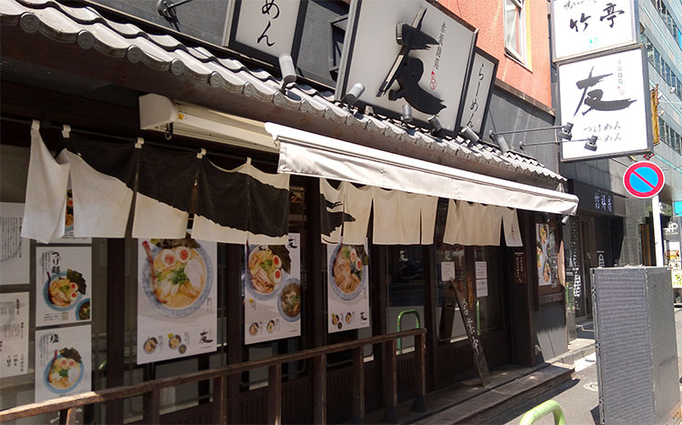 赤坂麺処 友(とも)