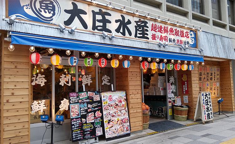 「大庄水産 溜池山王店」で「海鮮9種丼(800円)」のランチ