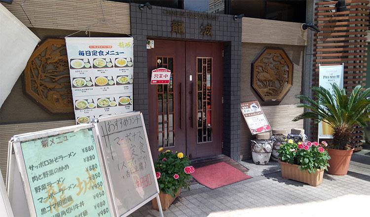 「龍城 赤坂店」で「酢豚定食(850円)」のランチ