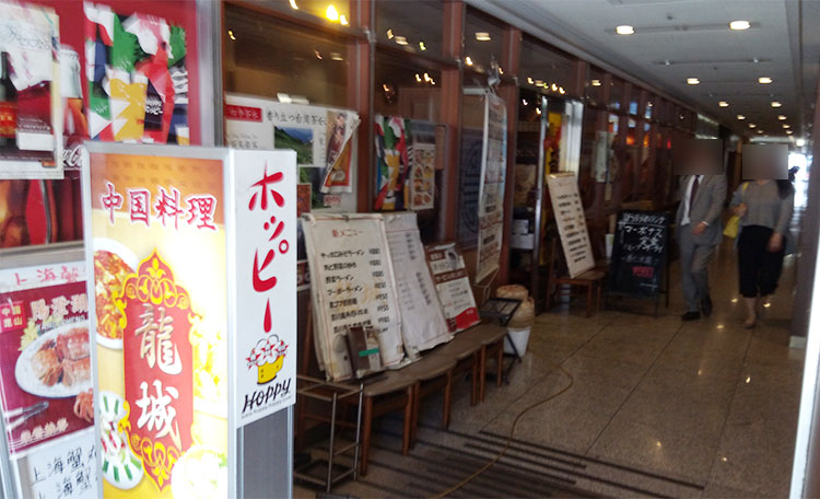 龍城 赤坂店