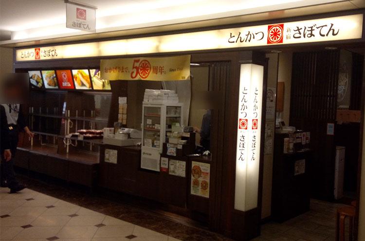 新宿さぼてん 山王パークタワー店
