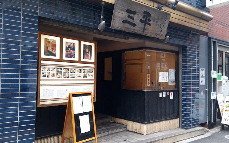 蕎麦割烹 赤坂三平(さんぺい)