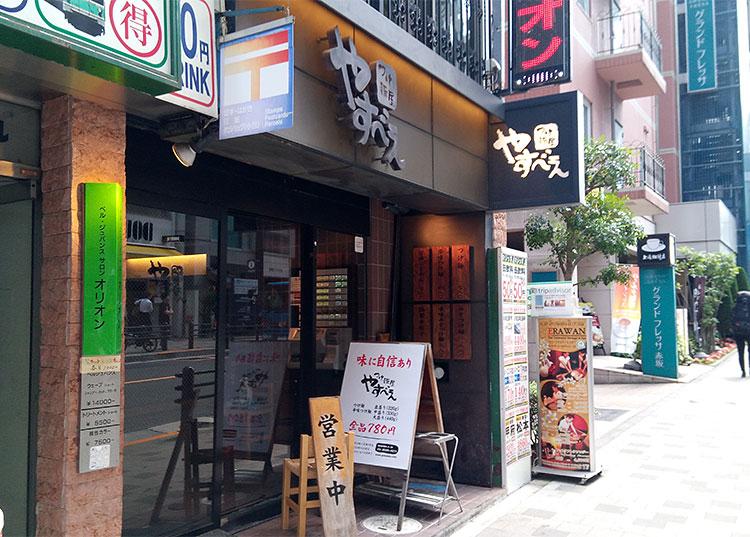 「つけ麺屋 やすべえ 赤坂店」で「つけ麺 大盛 440g(780円)」