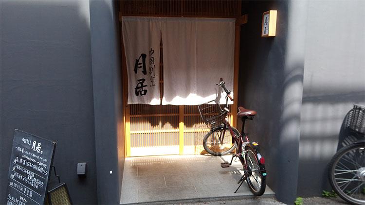 月居(げっきょ) 赤坂