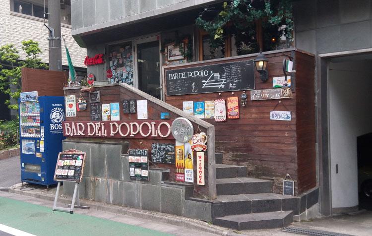「バールデルポポロ 赤坂すずふり本店」で「豚バラの赤ワイン煮(1,000円)」のランチ