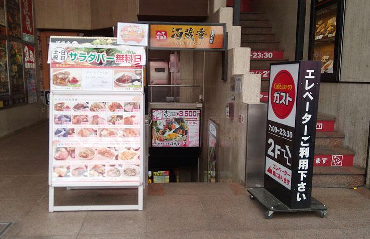個室居酒屋 酒蔵季(とき) 赤坂見附店