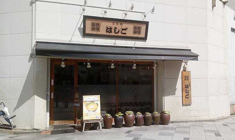 「支那麺 はしご 赤坂店」で「排骨坦々麺[ばいこうだんだんめん](1,100円)」