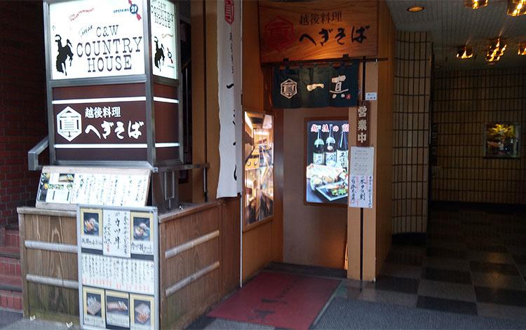一真(いっしん) 赤坂店