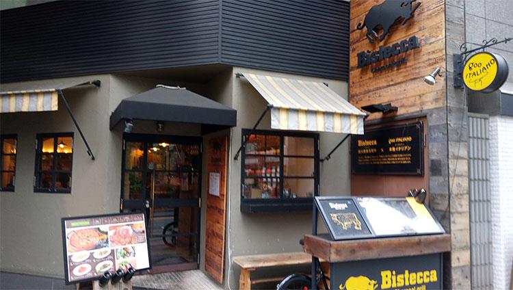 ビステッカ 赤坂店