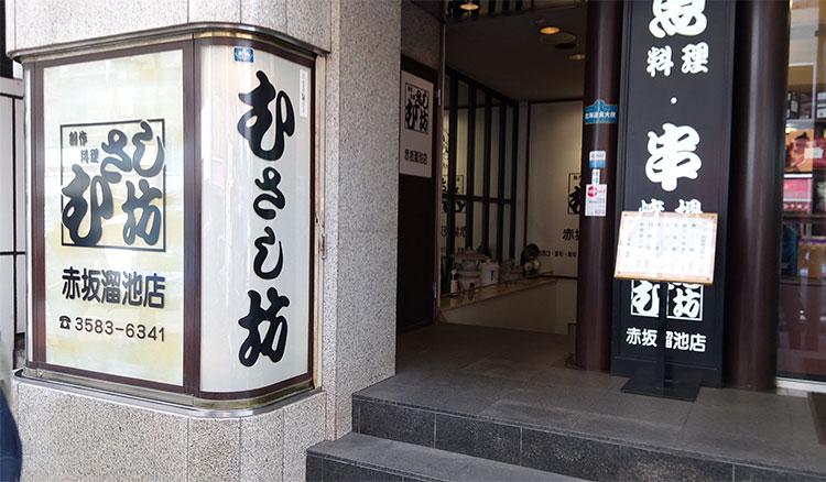 「むさし坊 赤坂溜池店」で「天ぷら定食(1,000円)」のランチ
