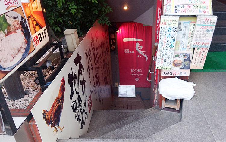 「赤坂 一鳥(いっちょう)」で「チキン南蛮定食(980円)」のランチ