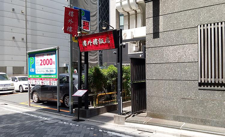 樓外樓飯店(ろうがいろうはんてん)