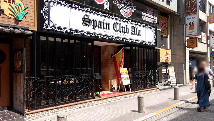 スペイン料理「アラ(Ala)」で「ローストポーク(900円)」と「小皿パエリア(300円)」のランチ
