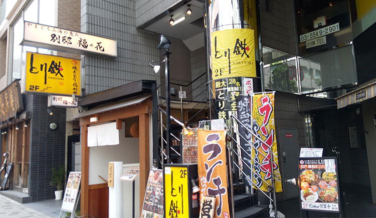 「とり鉄 赤坂店」で「鶏もも肉の山賊焼き定食(850円)」のランチ