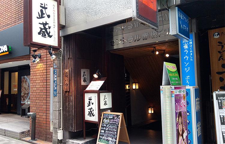 「武蔵」で「もち豚しゃぶしゃぶ(1,000円)」のランチ